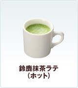 suzukamacharate.jpg