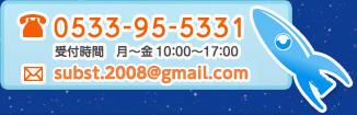 TEL 0533-95-5331