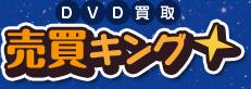 DVD買取 売買キング★